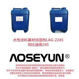 水性涂料体系基材润湿剂LAG-2245