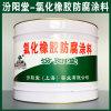 氯化橡胶防腐塗料、生产销售、氯化橡胶防腐塗料