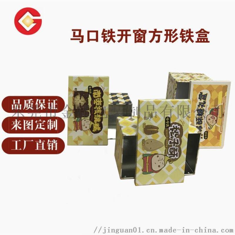 水果包装 礼品盒 精美饼干盒 长方包装礼品铁盒