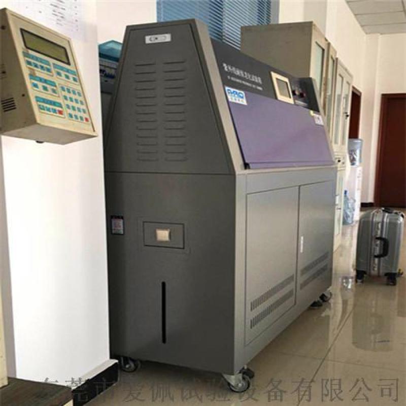 青岛油漆防紫外线试验箱