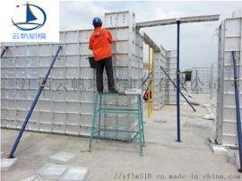 上海建筑铝模板厂家生产制造厂