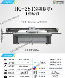2513(G6)磁悬浮uv平板打印机