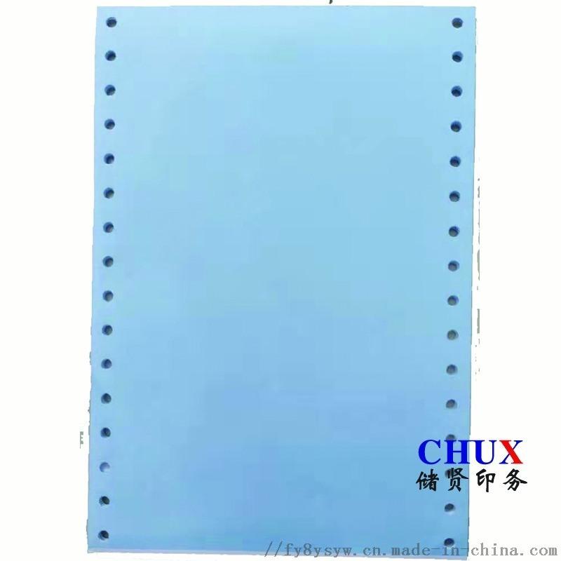 電腦紙帶孔打孔列印紙聯單上海儲賢印刷廠