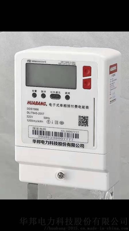 華邦電力預付費系列感應式電能表