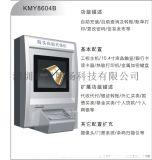 KMY8604B功能描述自助  /自助查询及转账