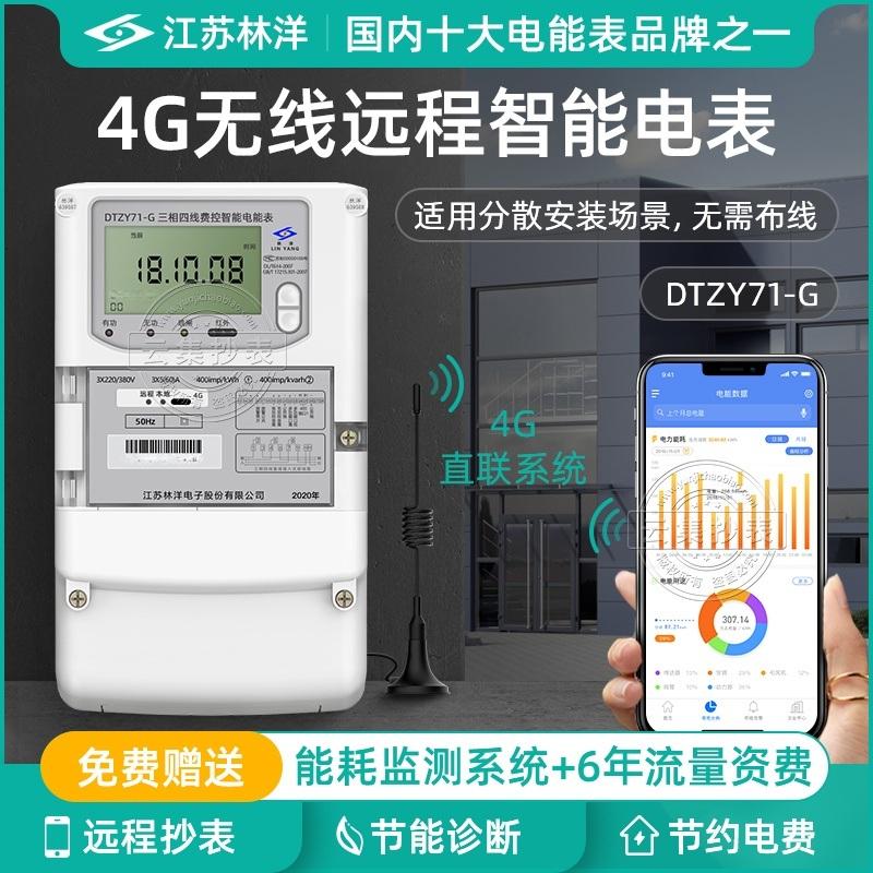 三相三線4G/GPRS無線遠程多功能抄表電錶 林洋DSZ71-G智慧電能表