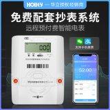 杭州华立DDS28单相远程预付费智能家用电表 免费配抄表系统