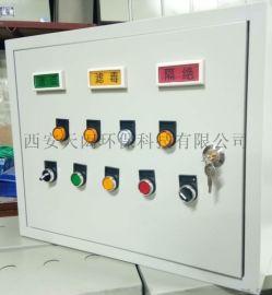 智能型通风方式信号控制箱