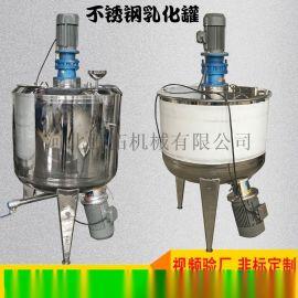 化工液体高速搅拌桶 UV胶水混合搅拌缸 搅拌罐