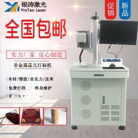 深圳直销二氧化碳激光打标机 非金属激光雕刻機