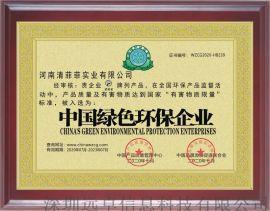 中国绿色环保名优产品荣誉证书