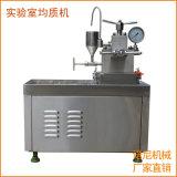 上海諾尼不鏽鋼型實驗室均質機 高校試驗小型均質機