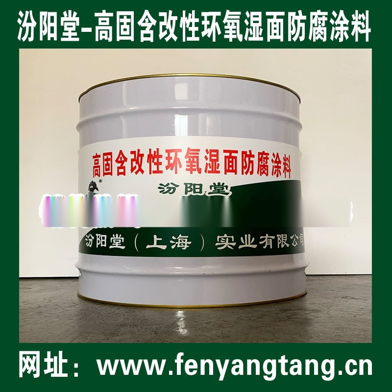高固含改性環氧溼面防腐防水塗料、抗水滲透