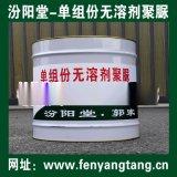 單組分無溶劑聚脲防腐防水塗料、蓄水池防水防護
