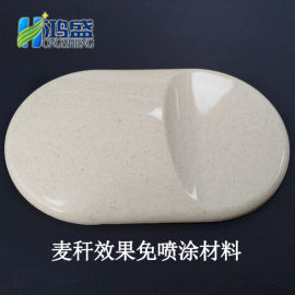水杯外壳专用麦秆效果改性PP免喷涂材料美学塑料