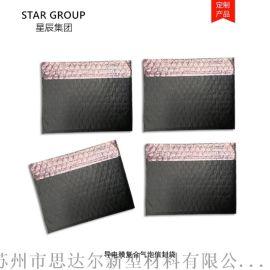 PC板导电防震包装 黑色导电膜气泡袋 厂家定做