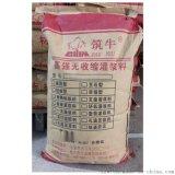 筑牛TH灌浆料 无锡C60设备基础灌浆料