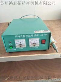 南通超声波塑料医疗器械焊接机