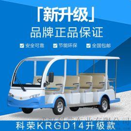 科榮電動觀光車廠家生產直銷景區電動觀光車