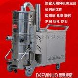 廣州吸鐵屑粉末工業吸塵器,吸煤粉工業吸塵器