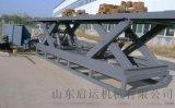 物流高空升降機剪叉式貨梯剪叉汽車電梯白雲區工業設備