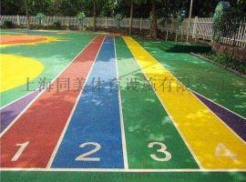 瑞安EPDM塑胶排球场250米的塑胶跑道