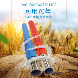 薄壁不锈钢供水管道 耀龙冷热水管