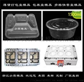 塑料包装盒塑胶模具 注塑加工  可定制