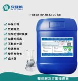 420J1不锈铁环保钝化液