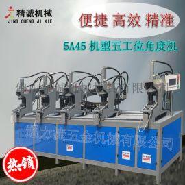 全自动液压数控不锈钢切角机方管自动一次成型方框模具