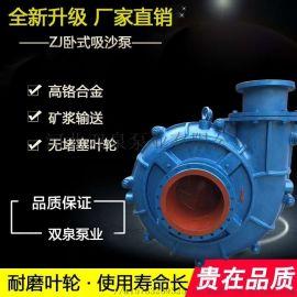 卧式渣浆泵抽吸沙泵压滤机专用入料泵洗煤场矿用合金耐磨清淤泥泵