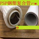 遵義PSP鋼塑復合管,40鋼塑復合管現貨