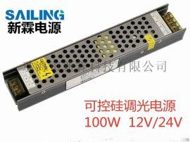 LED防水可控矽調光電源 100W 12V 24V 燈帶燈條專用 智慧調光碟機動