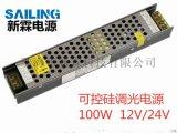 LED防水可控硅调光电源 100W 12V 24V 灯带灯条专用 智能调光驱动
