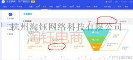杭州淘钰淘宝代运营天猫代运营网店托管