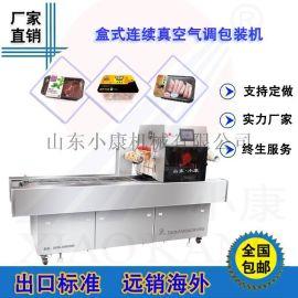 冷鲜肉气调保鲜包装机,连续真空冷鲜肉气调封盒包装机