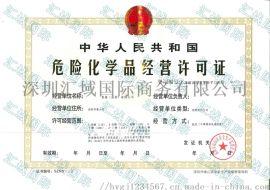 申请危险化学品经营许可证时间