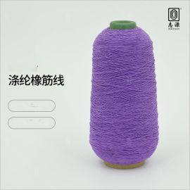 志源纺织 打揽100号有色涤纶橡筋线 丈根线 厂家批发