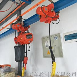 DHS环链电动葫芦 工字钢曲线轨道电动环链葫芦