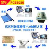 PCB雕刻机制板方案 PCB制板设备 制板套餐
