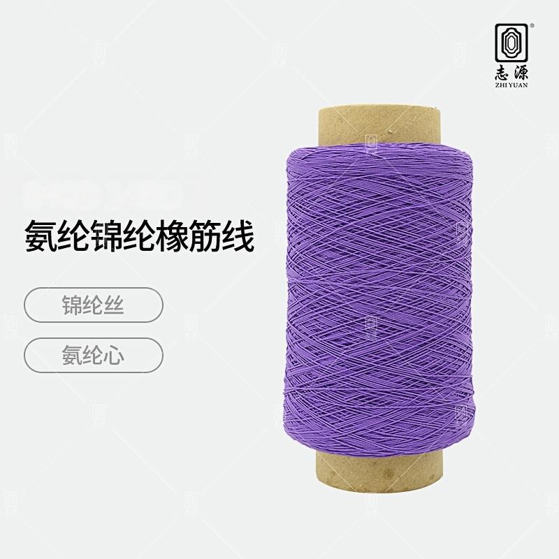 【志源】厂价批发现货颜色弹力超强840D锦纶氨纶橡筋线 橡根线