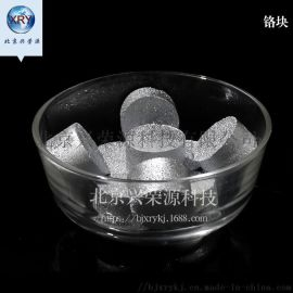 99A金属铬1-30mm金属铬块 低氧镀膜金属铬