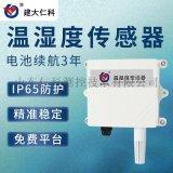 NB-IoT溫溼度感測器 農業溫溼度變送器