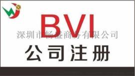 注册BVI公司最新信息指引