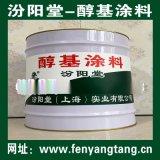 醇基涂料、生产销售、醇基涂料、厂家直供