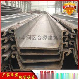Q345钢板桩 拉森U型 3号 4号热轧钢板桩