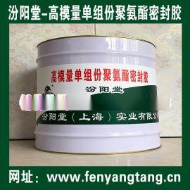 高模量单组份聚氨酯密封胶、防水性良好、耐化学腐蚀