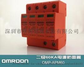 電源防雷器,60KA二級浪涌保護器