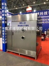 供应MZG系列脉动真空干燥机 脉冲式真空干燥机