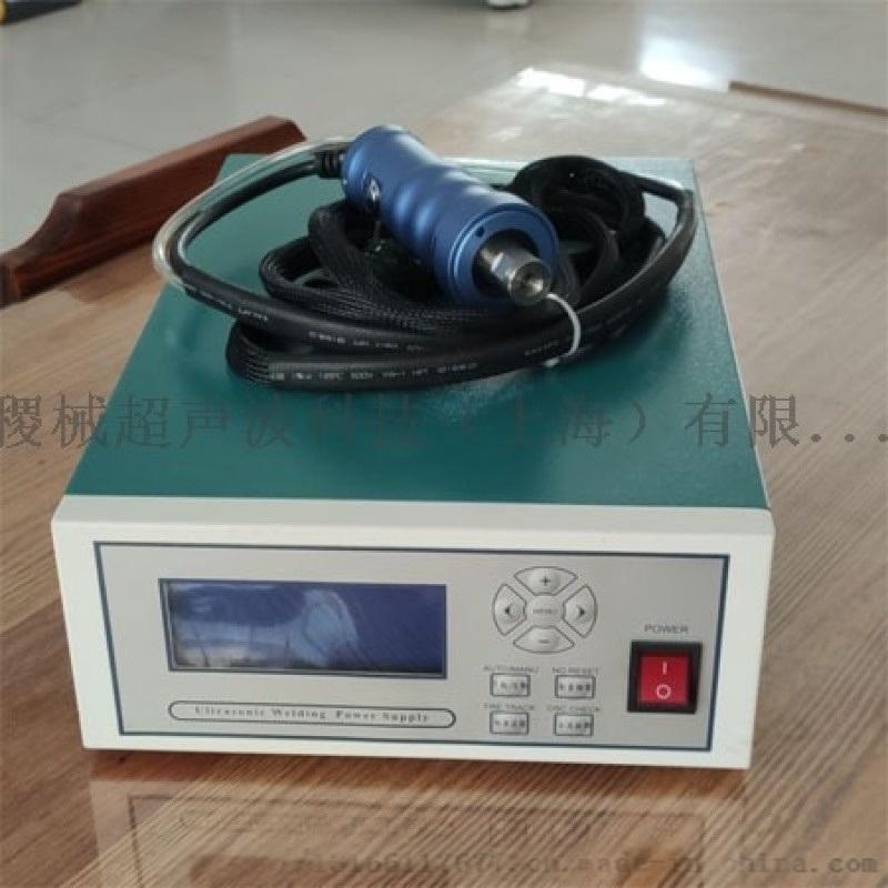 上海超声波点焊机 手持式超声波点焊机